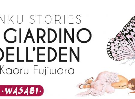 Inku Stories #46: Il giardino dell'Eden di Kaoru Fujiwara (Star Comics)